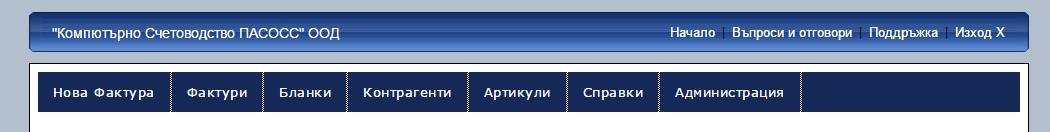 Главно меню, ПАСОСС Електронни фактури