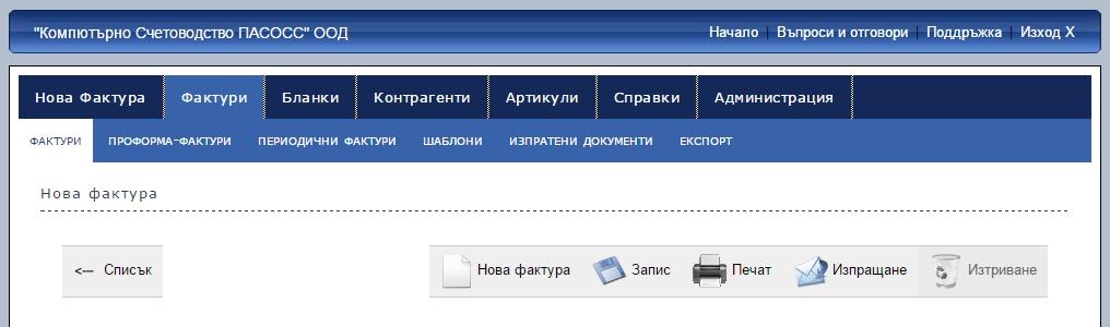 Меню ПАСОСС еФактуриране